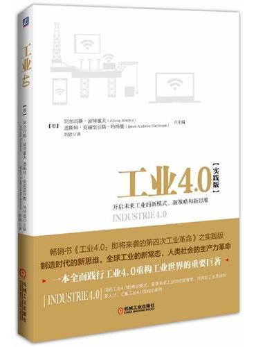 工业4.0(实践版):开启未来工业的新模式、新策略和新思维