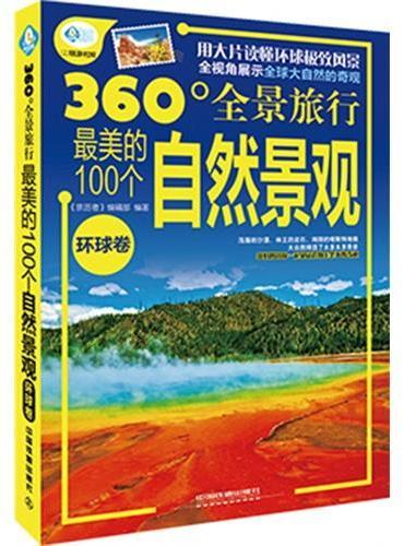 最美的100个自然景观(环球卷)