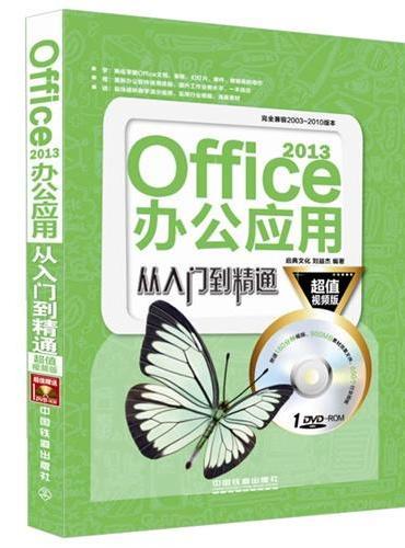 Office 2013办公应用从入门到精通(超值视频版)(附光盘)