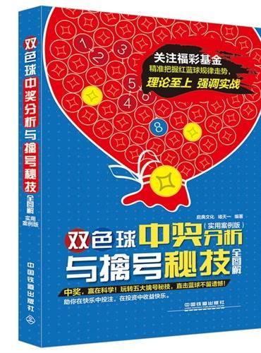 双色球中奖分析与擒号秘技全图解(实用案例版)