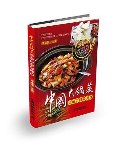 中国大锅菜:边角余料做美食