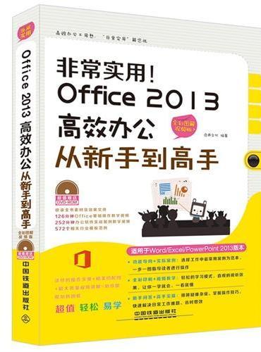 非常实用 Office 2013高效办公从新手到高手(全彩图解视频版)(含盘)