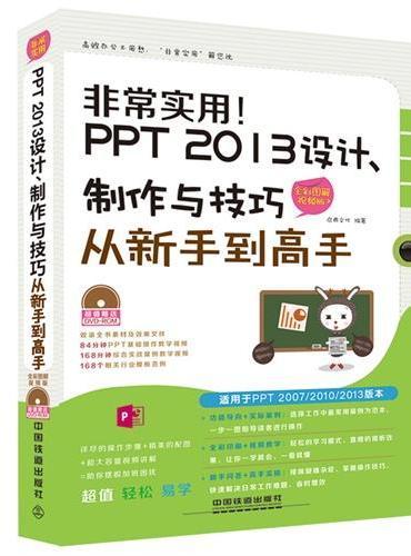 非常实用 PPT 2013设计、制作与技巧从新手到高手(全彩图解视频版)(附光盘)