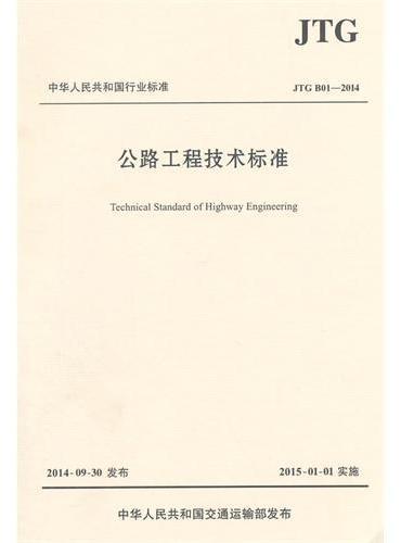 公路工程技术标准JTG B01-2014(平装版)
