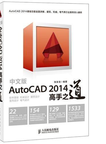 中文版AutoCAD 2014高手之道