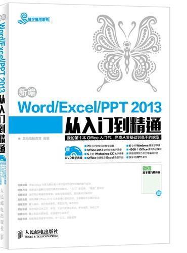 新编Word Excel PPT 2013从入门到精通
