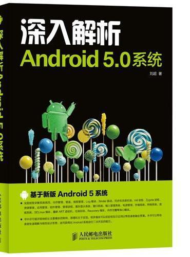 深入解析Android 5.0系统