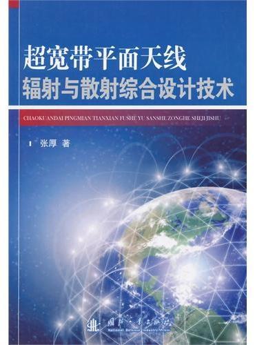 超宽带平面天线辐射与散射综合设计技术