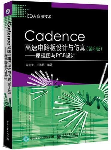 Cadence高速电路板设计与仿真(第5版)——原理图与PCB设计