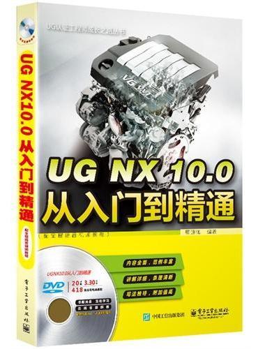 UG NX 10.0从入门到精通(配全程语音视频教程)(含DVD光盘1张)