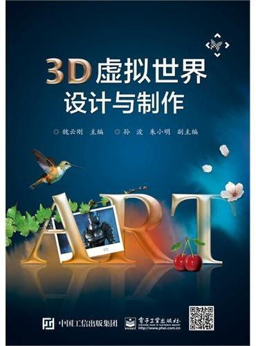 3D虚拟世界设计与制作(全彩)
