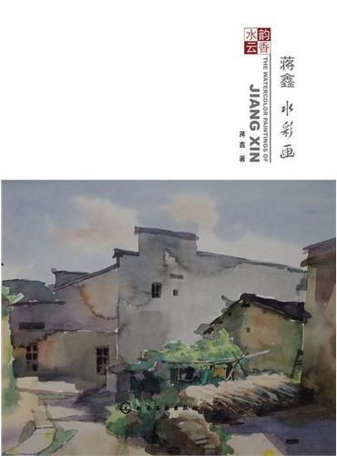 水韵云香:蒋鑫水彩画