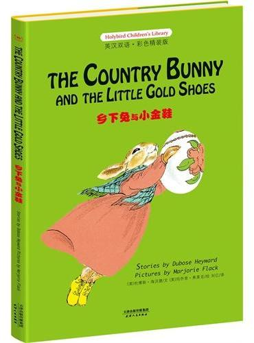 乡下兔与小金鞋: THE COUNTRY BUNNY AND THE LITTLE GOLD SHOES(英汉双语彩色精装版)