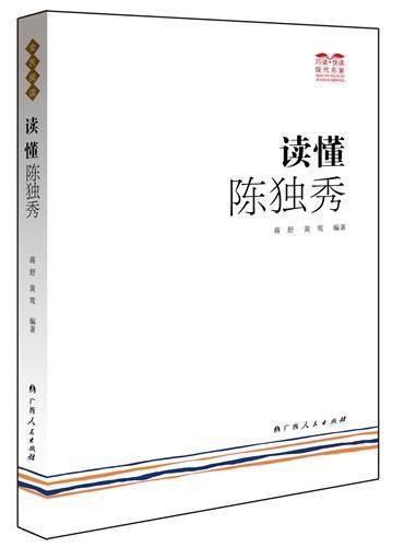 """读懂陈独秀(""""巧读?快读""""现代名家,要了解20世纪的中国,你不得不读陈独秀)"""