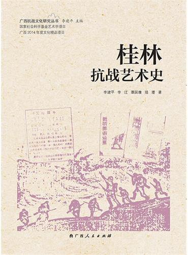 桂林抗战艺术史