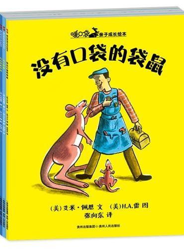 暖口袋亲子成长绘本(全4册)