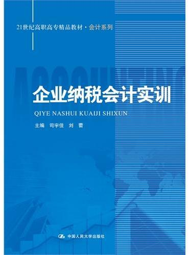 企业纳税会计实训(21世纪高职高专精品教材·会计系列)