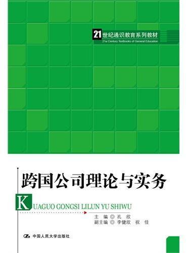 跨国公司理论与实务(21世纪通识教育系列教材)