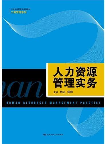 人力资源管理实务(21世纪高职高专规划教材·工商管理系列)