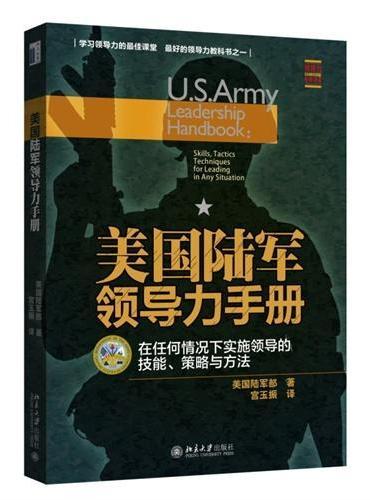美国陆军领导力手册:在任何情况下实施领导的技能、策略与方法