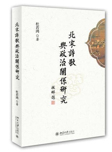 北宋诗歌与政治关系研究