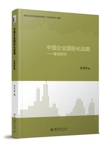 中国企业国际化战略——案例研究