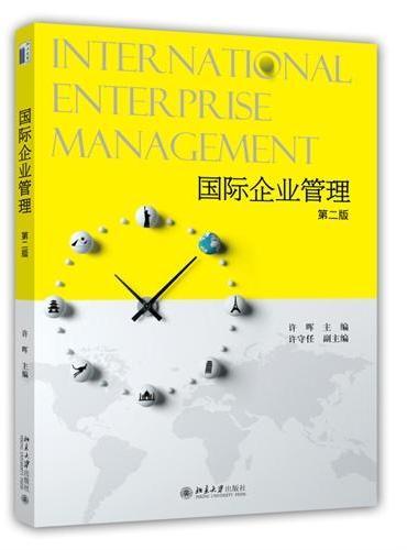 国际企业管理(第二版)