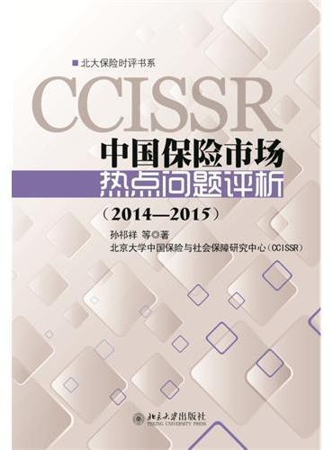 中国保险市场热点问题评析(2014—2015)