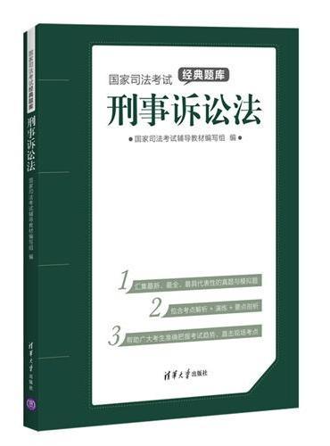 国家司法考试经典题库:刑事诉讼法