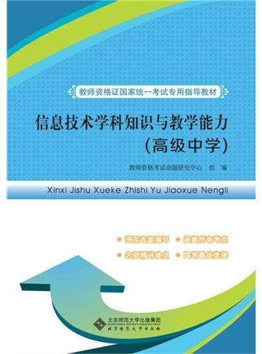 信息技术学科知识与教学能力(高级中学)