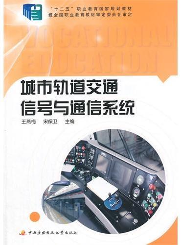城市轨道交通信号与通信系统