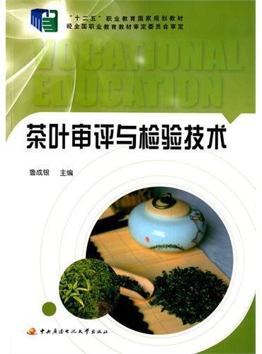 茶叶审评与检验技术