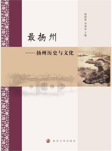 最扬---扬州历史与文化