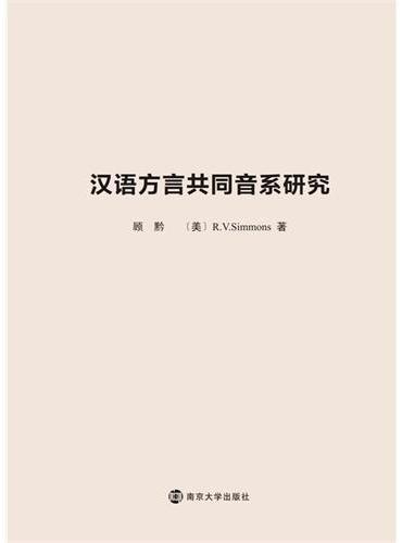汉语方言共同音系研究