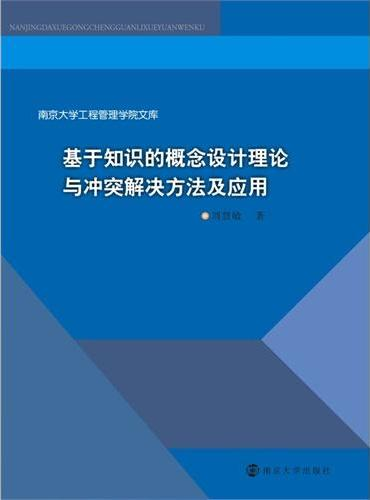 基于知识的概念设计理论与冲突解决方法及应用