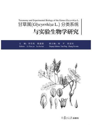 甘草属(Glycyrrhiza L.)分类系统与实验生物学研究