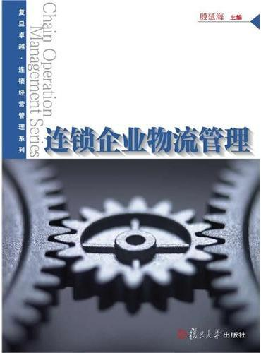卓越·连锁经营管理系列:连锁企业物流管理