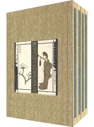 双清仙馆本·新评绣像红楼梦全传(全四册)