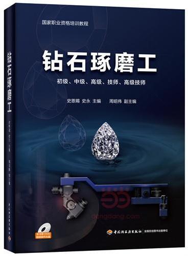 钻石琢磨工(国家职业资格培训教程)