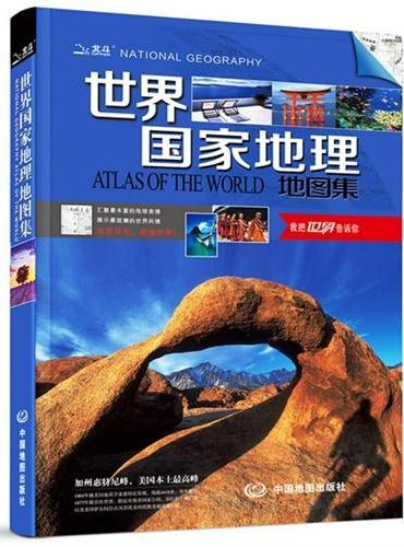 世界国家地理地图集