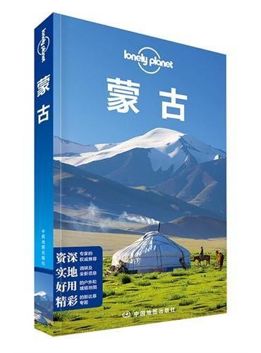孤独星球Lonely Planet旅行指南系列:蒙古(2015年全新版)