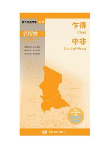 世界分国地图·乍得 中非