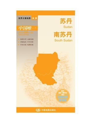 世界分国地图·苏丹 南苏丹
