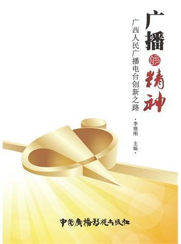 广播的精神:广西人民广播电台创新之路