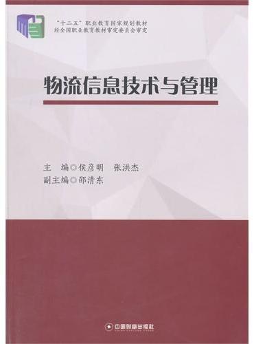 物流信息技术与管理