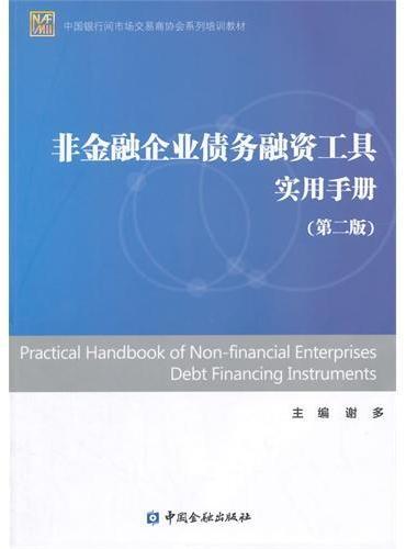 非金融企业债务融资工具实用手册(第二版)