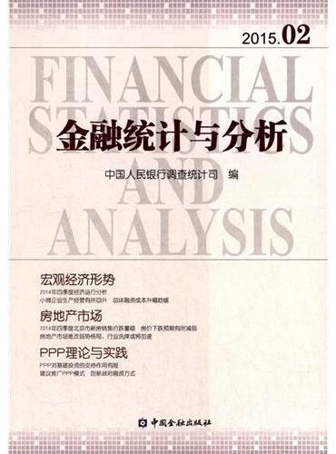 金融统计与分析2015.02