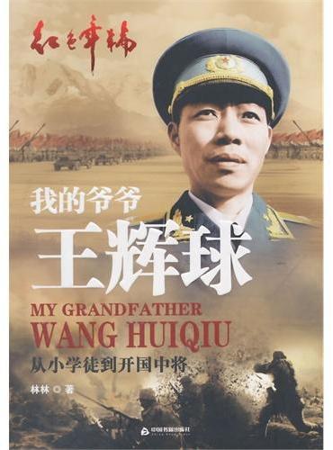 我的爷爷王辉球—从小学徒到开国中将