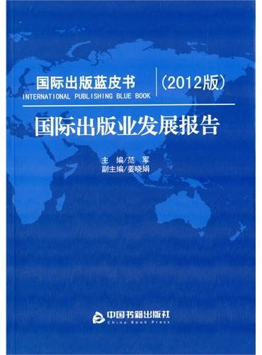 国际出版业发展报告:2012版