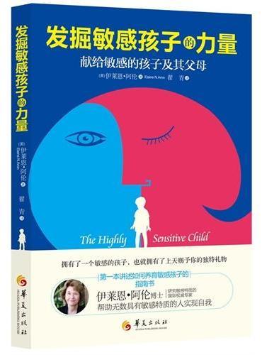 发掘敏感孩子的力量(国内第一本讲述如何养育敏感孩子的权威指南书)